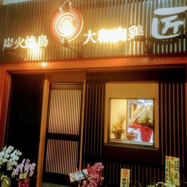 It is a 3-minute walk from Chantryomiya Station on the Tanimachi Line.A yakitori shop with a feeling that does not appear in Senbayu was made.We are waiting for everyone.