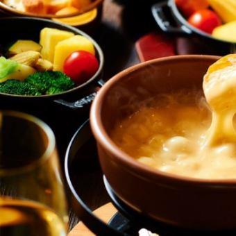 ☆チーズフォンデュとスパークリングも食べ飲み放題【ボーノ】180品以上120分3,499円(税込)