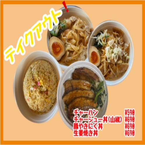 テイクアウト始めました♪チャーハンや生姜焼き丼など590円~