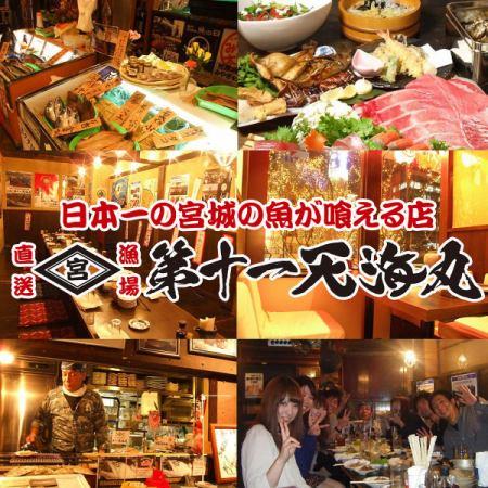 """一家商店,你可以吃海鮮美味的""""日本最好的!""""沿著Jozenji街的夜景可以看到♪"""