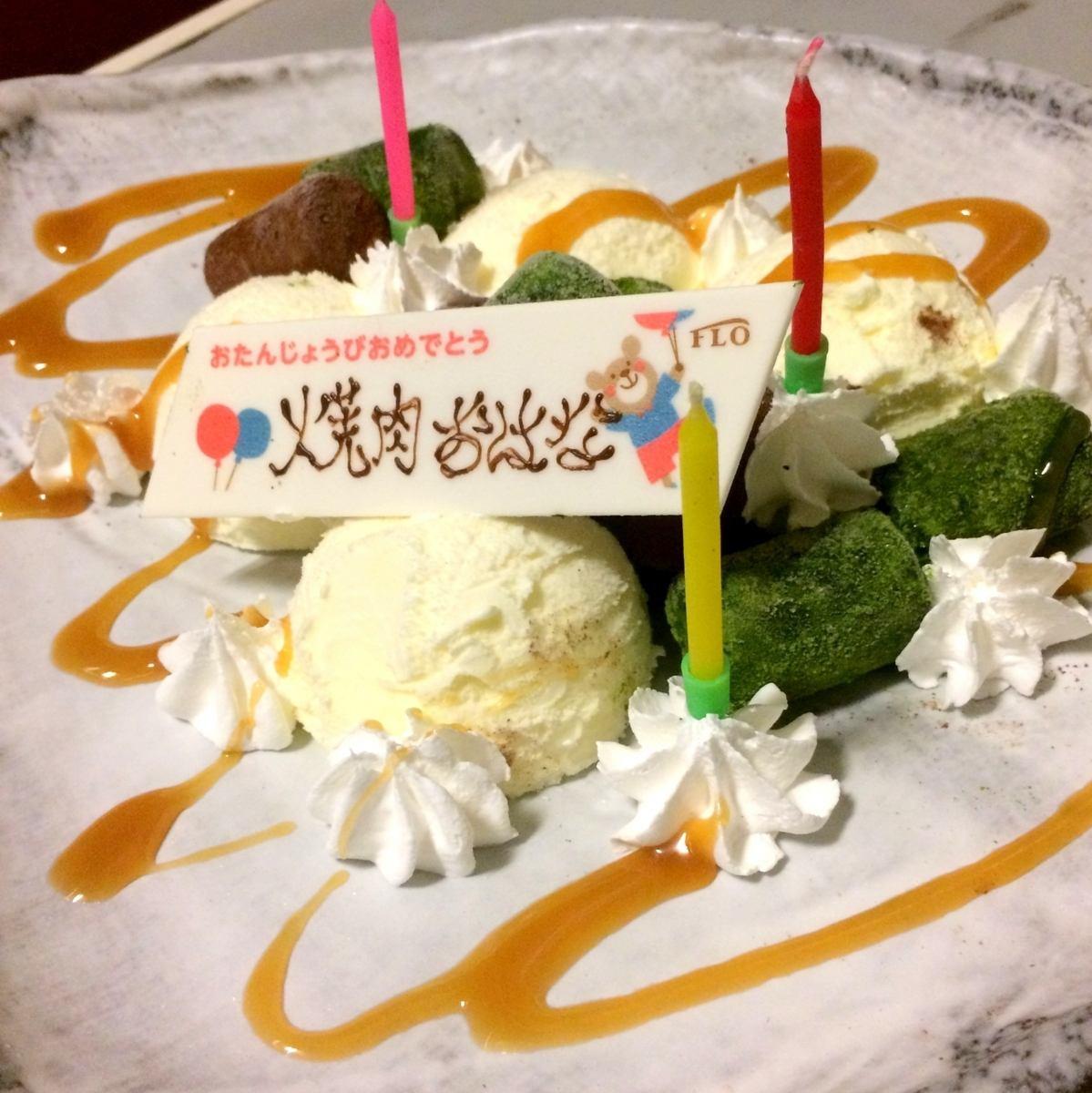 【お誕生日の方限定】デザートプレートプレゼント♪