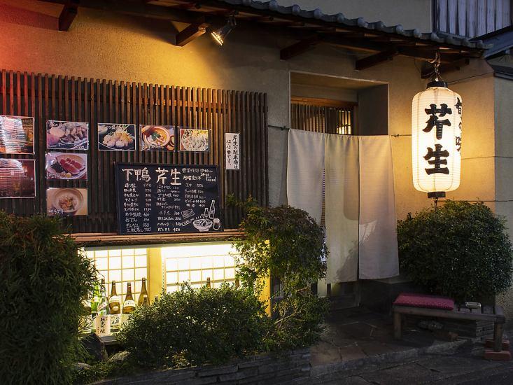 低価格でこだわりの本格料理が味わえる居酒屋。お店はアットホームで温かさ溢れる。
