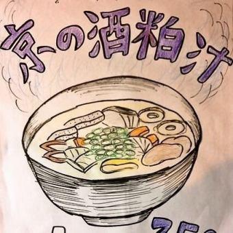 京の酒粕汁