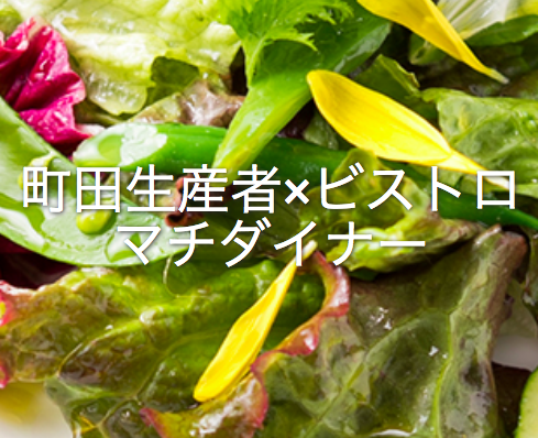 Machida restaurant that supports producers.New menu using 幻 pig 【TOKYO X】 appears ♪