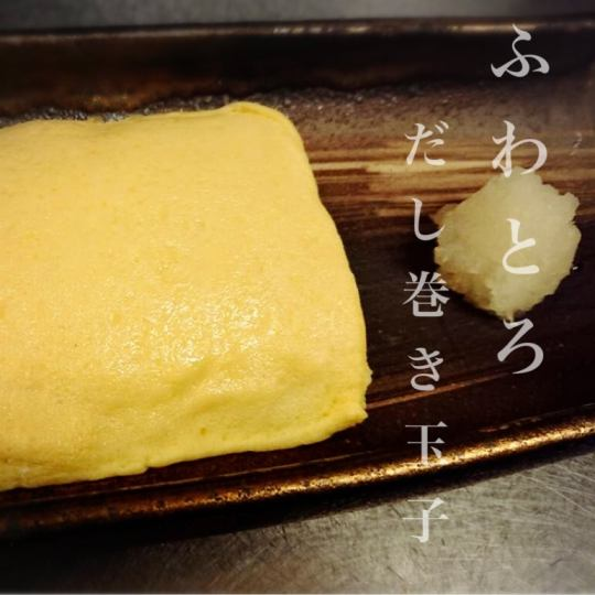 【石松一番人気!】ふわふわだし巻き玉子