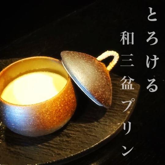 【リピーター続出!!】和三盆を使った自家製とろけるプリン