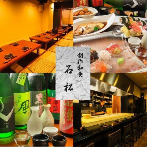 コースは5000円からご用意!横川で本格和食が味わえる大人気居酒屋