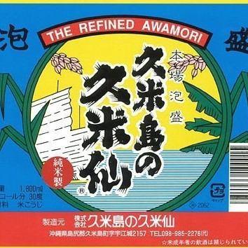 久米島の久米仙※グラスの料金です