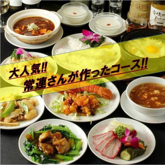 At a banquet 【10 pairs a day】 Popular! 【Course made by regulars】 All 10 items + All-you-can-drink all-you-can-e-mail 5000 yen ♪ Shima OK
