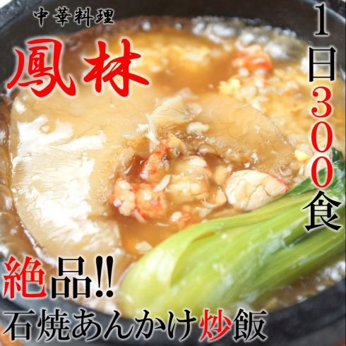 "[Well-established store of one day 300 meals ♪ ""superb !! stone grilled sauce fried rice""] long-established !! of media coverage many ☆ Chinatown"