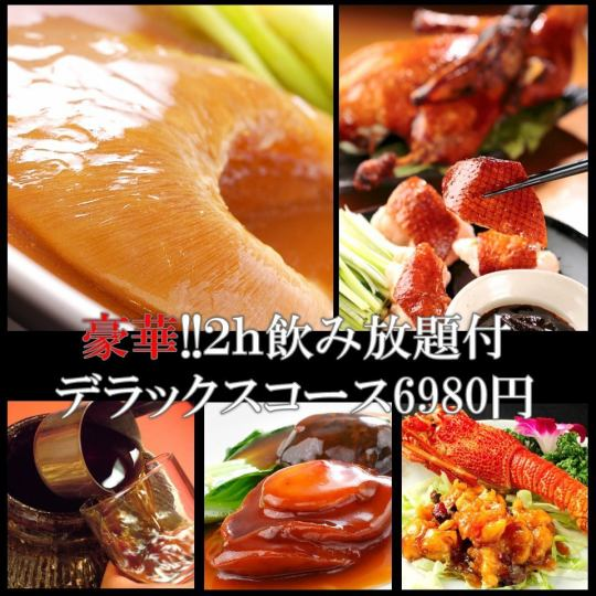 【Alumni Association Welcome Party】 All 12 items including Beijing duck, abalone, shark fin and shrimp prawns and all the luxury ingredients 2 hours Drinking and drinking course ⇒ 6980 yen