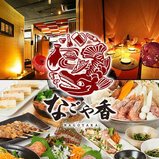 [All seats completely private room × banquet course enhancement] Nagoya cuisine and sake Nagoya Kaori Omori Ekimae shop Come ♪