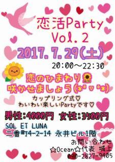 7月29日(土)恋活Party vol.2開催のお知らせ