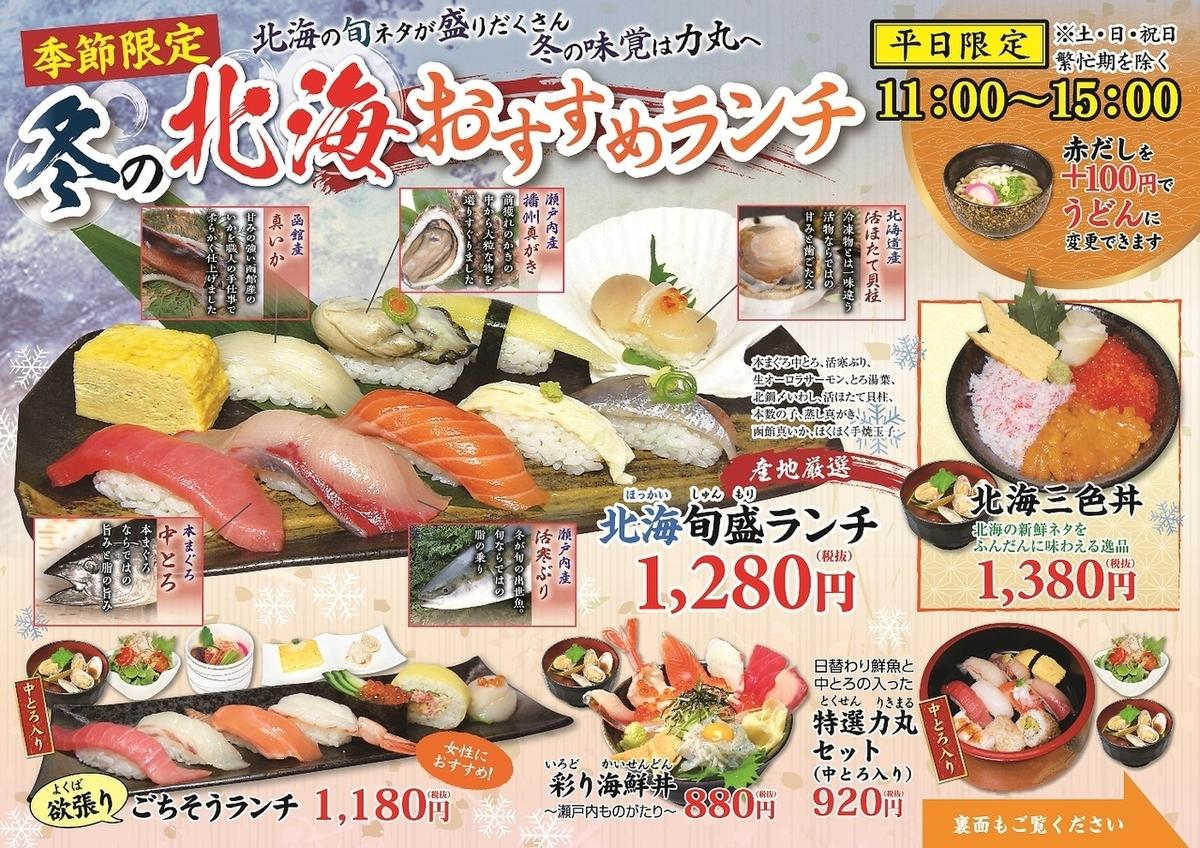 Seasonal Limited! Enriched lunch menu to taste season!