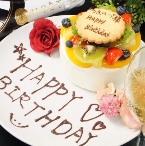 ★ Birthday and celebration ★ Letter plate Hole cake course 9 items 3000 yen (2h drinking attachment 4000 yen)