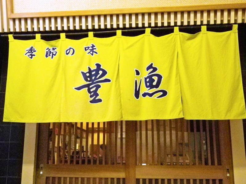 지하 1 층의 노란 벽돌 표적.문턱이 높은 것으로 보여 가게 주인의 인품과 직원의 따뜻함에 리피터 속출!