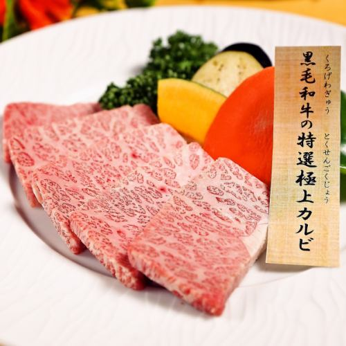 [Rare] Superb Japanese beef