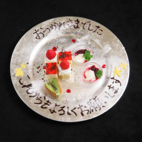 [For celebrating the boss and colleagues] Plate with message 0 yen