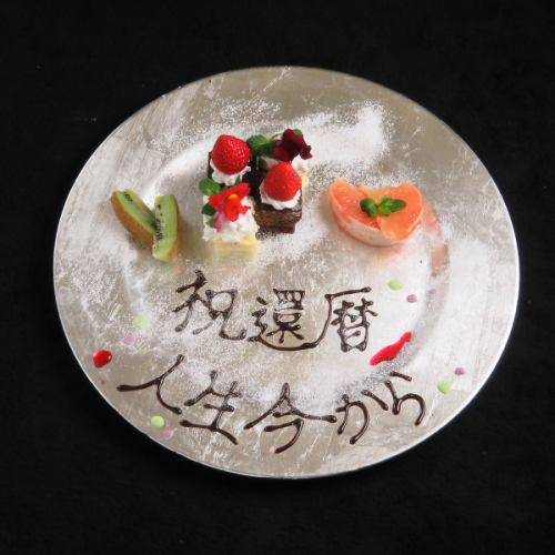 [For important family celebration] Plate with message 0 yen