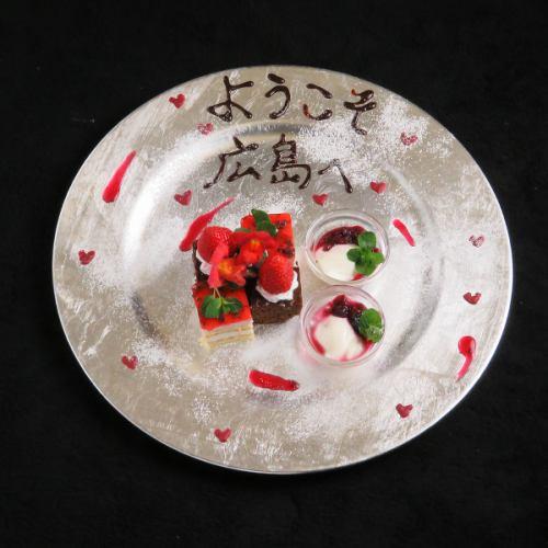 【歓迎会のご利用に♪】メッセージ付プレート0円