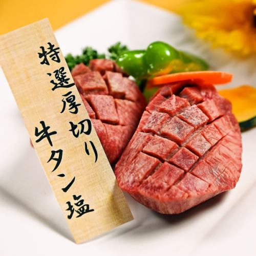 [Rare] Special thick cut beef tongue