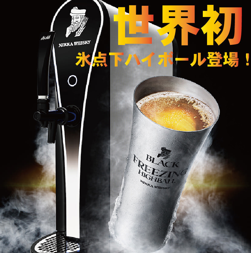 World first! Gifu Prefecture's first landing low-temperature highbow [Freezing highball] scheduled for introduction on March 27 ★