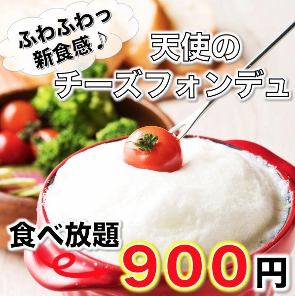 <流行♪>蓬鬆的質地!奶酪很可愛♪天使的奶酪火鍋你可以吃⇒【900日元】
