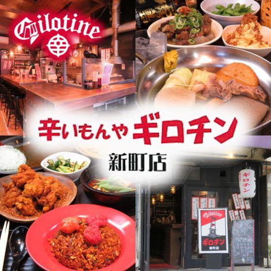 メディアで話題の激辛・激ウマの名物ギロチン炒飯が大人気!西大橋駅チカでコスパ◎