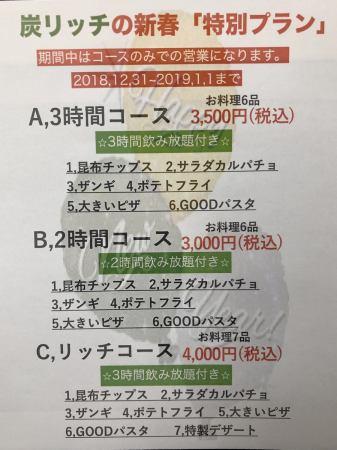 〜年末年始のお知らせ〜