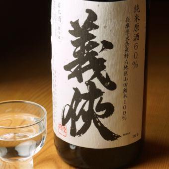 義侠  純米原酒  60%