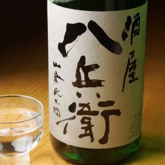酒屋 八兵衛 山廃純米酒