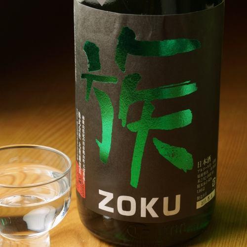 雑賀 辛口純米 族(ZOKU)