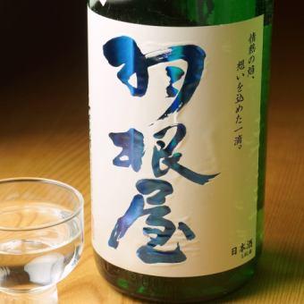 羽根屋 煌火 純米吟醸 生原酒