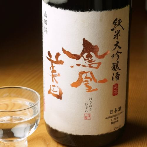 鳳凰美田  純米大吟醸 五割磨き