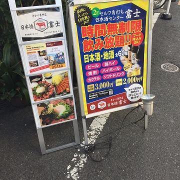 日本酒の飲み放題する