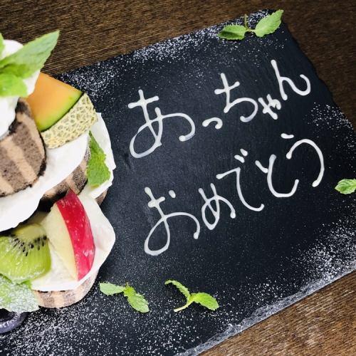 【大切な人のお祝いに】メッセージ付きプレート0円
