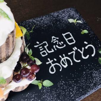 【大切な記念日に】メッセージ付きプレート0円