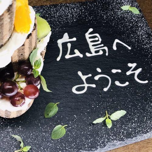 【歓迎会のご利用に】メッセージ付きプレート0円