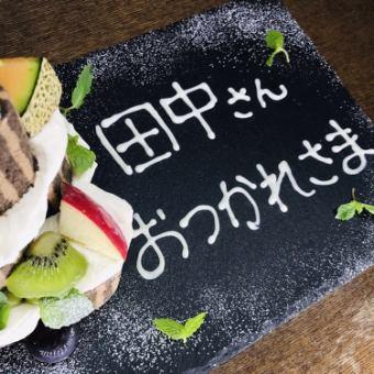 【上司、同僚、友人の門出のお祝いに】メッセージ付きプレート0円
