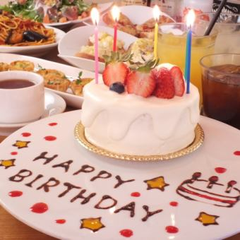 Weekday Limited ☆ Birthday Party ☆ All 5 Birthday Courses 2570 yen ~ ♪ Authentic handcrafted Hall cake of the cake shop with