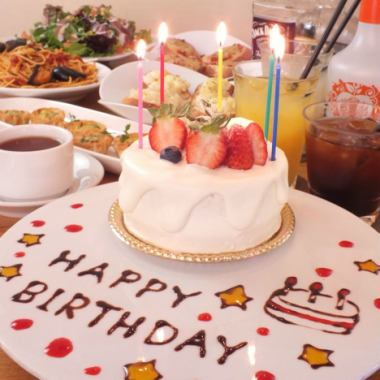 «With cake shop's authentic hall cake» All five birthday courses ☆