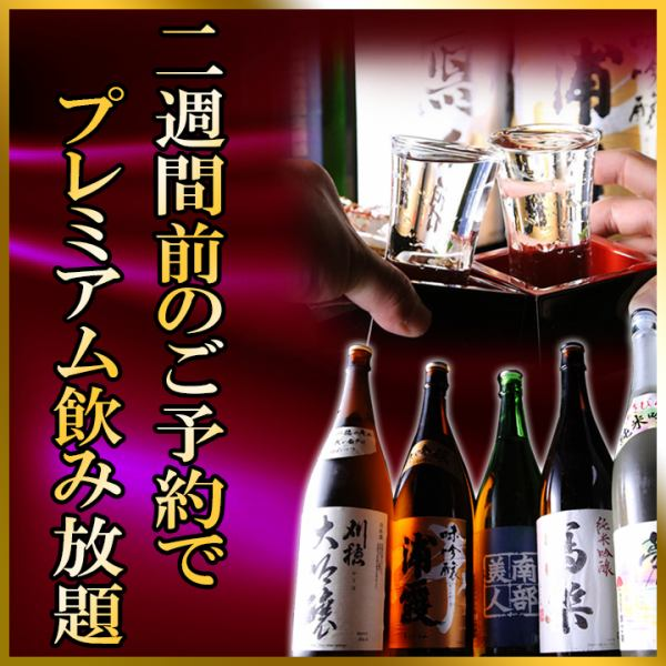 Extensive decision until the end of June with popular acceptance ☆ All you can drink premium free of charge at least 2 weeks in advance for courses over 3480 yen ★