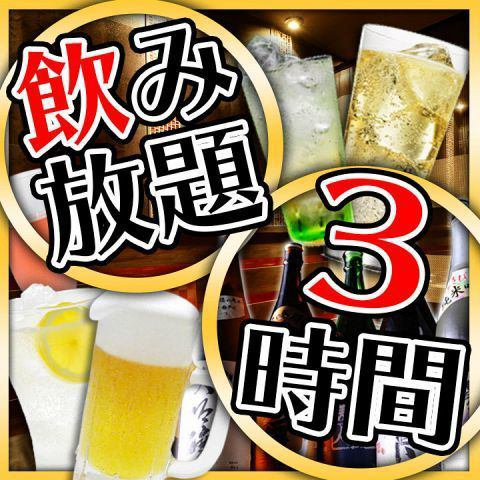 【Sakae soon】 + 500 yen extra course with drink can be relaxed extended to 3 hours OK