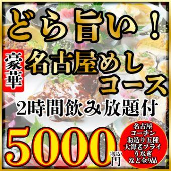 【豪華!名古屋めしコース】2h飲み放題付★全9品・5000円