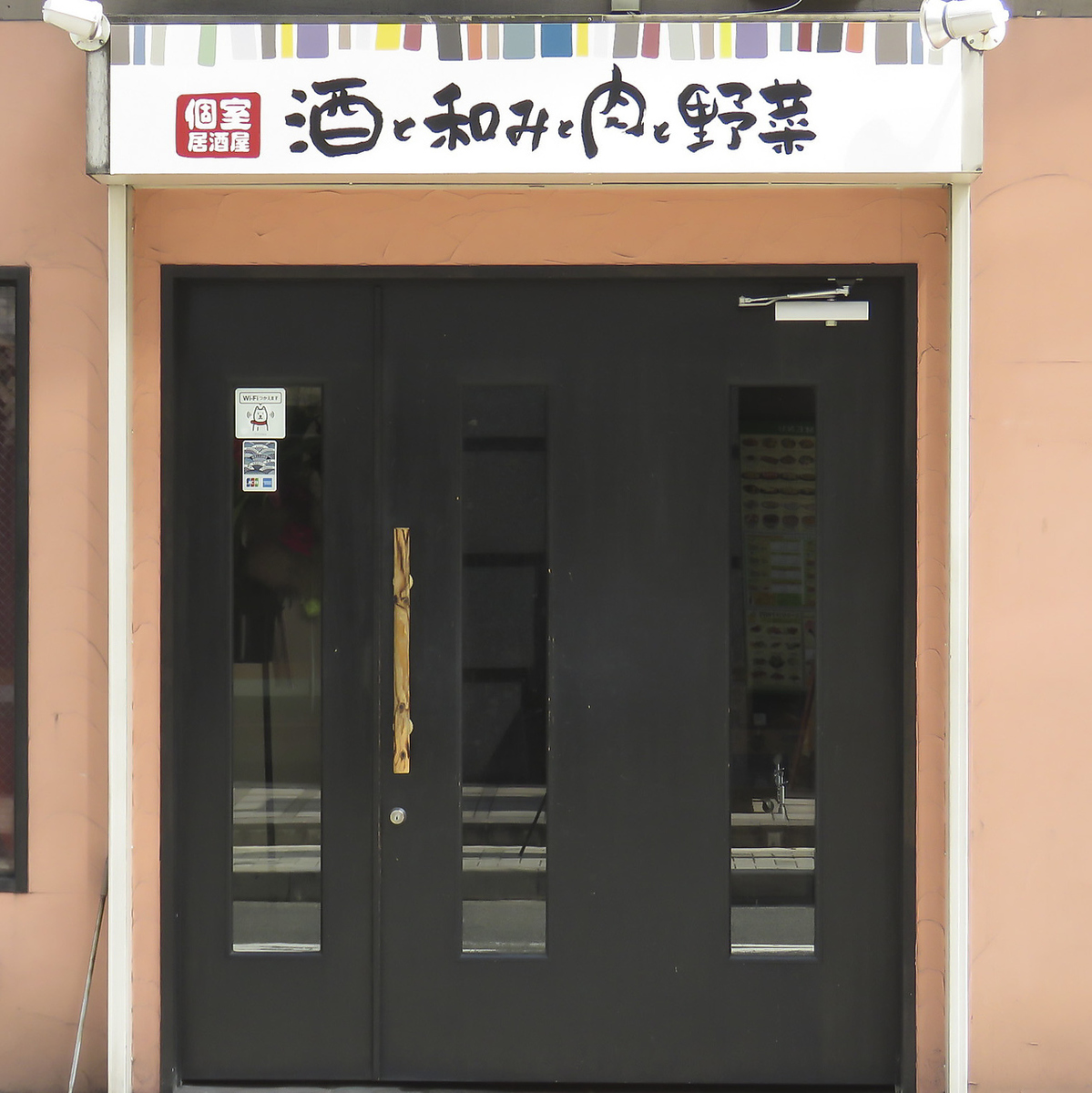 .2 minutes on foot from the Sasajima intersection !! Great location just off the main station !! From the spiral tower to the Hirokojiri or Higashiura-san, we will take our side street into our shop.