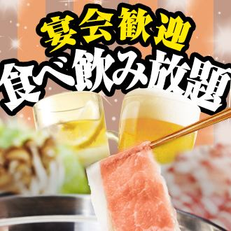 ☆ Eating and drinking all you can ☆ 4 varieties of choice ☆ choice of pot & more than 30 kinds of + all you can drink ☆ 5500 yen ⇒ 4000 yen (tax included)