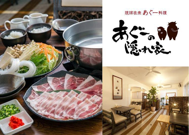 You can enjoy high-grade gold agu pigs and Kuroge Wagyu beef with shabu-shabu, baked shabu-shabu, steamed steamed sauce.