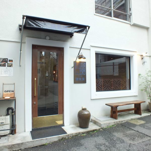 A 1-minute walk from each line Iidabashi station, a place to relax like an adult retreat, standing in a place where one alley entered from the main street.Many people are attracted to the fashionable atmosphere which refurbished the house which was based on white.