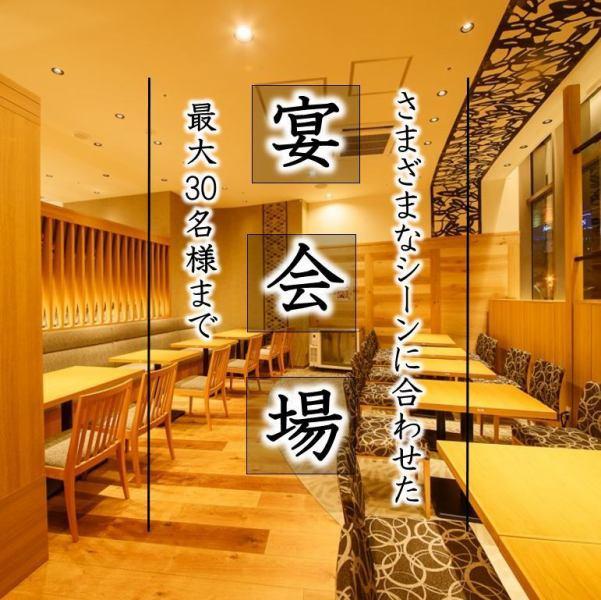 [연회 ◎] 소인수 ~ 최대 40 명까지 환영합니다! 일본 현대적인 차분한 점내는 회사의 연회 및 환송 영회 발사도 맡겨주세요! 전세도 가능합니다.부담없이 문의 해주세요 ♪
