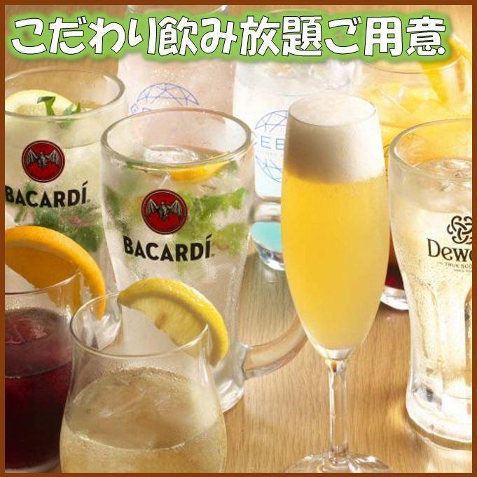 ★ All-you-can-drink menu menu ★